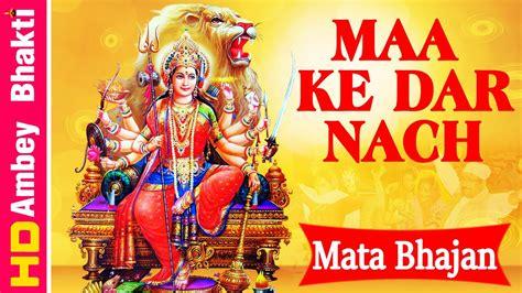 Lamellentüren Nach Maß by New Devi Bhajan 2016 Maa Ke Dar Nach Bhakta Snehlata