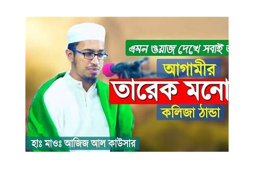bangladeshi tofazzal waz mp3 download