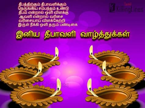 Deepavali greeting quotes in tamil m4hsunfo