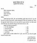 Sample Letter To The Book Shop Keeper For Supply Of Books Letter To A Friend Asking Him For An Evening Tea In Hindi How To Write Half Letters On The Hindi Keyboard Quora Application Letter To The Principal Request Him To Forgive