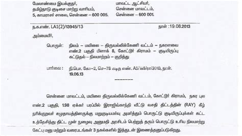 Contextual translation of requesting letter into tamil. Petition · The District Collector, Chennai, Tamil Nadu, The Managing Director, Tamil Nadu Slum ...
