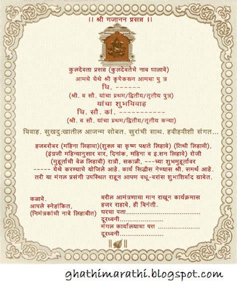 Sakharpuda Invitation Format In Marathi Recipe