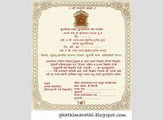 Designs of Marathi Lagna Patrika for Marathi Wedding