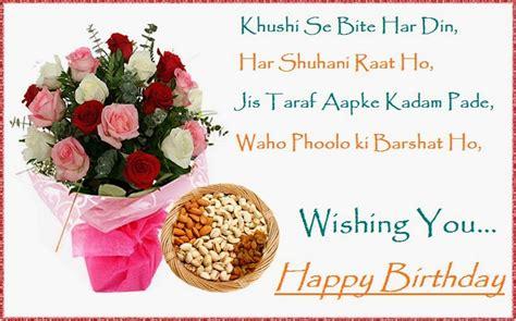 Birthday Quotes In Urdu Language