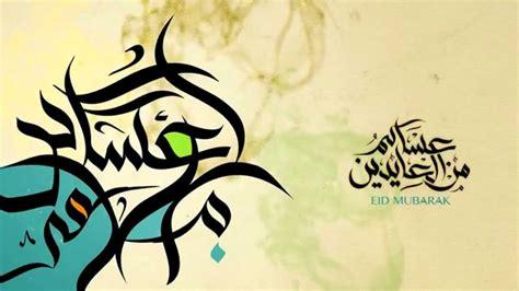 pin  mind  channel  arabic words eid mubarak hd