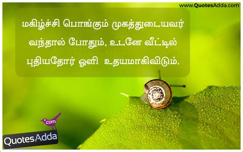 Happy Life Quotes In Tamil