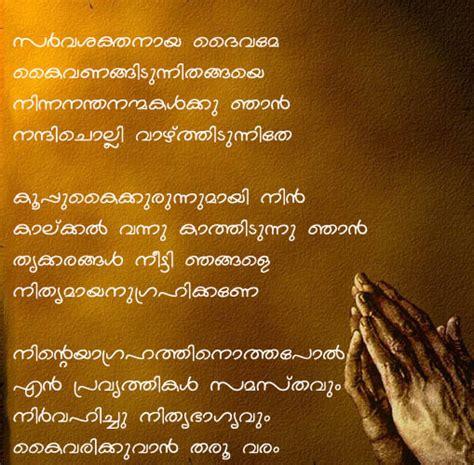 Malayalam Christian Devotional Songs Lyrics Free Download