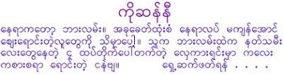 Myanmar Book Download Myanmar Investment Laws And Related Laws 10 Love Stories In Our University Author Tet Ka Thol Khin Maung Aye