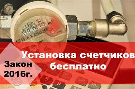 Федеральный закон 261 пульс счетчики воды и тепла