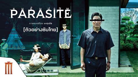 parasite official trailer youtube