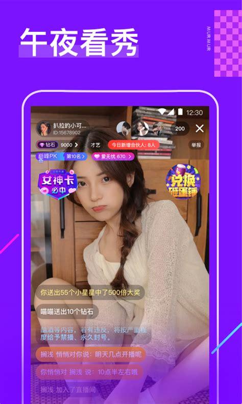 樱花直播下载2021安卓最新版_手机app官方版免费安装下载_豌豆荚