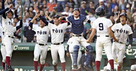 選抜 高校 野球