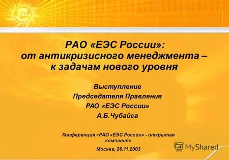 История развития и размещение отраслей энергетики россии история развития энергетики россии энергетика россии