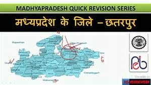 मध्य प्रदेश के जिले- छतरपुर | MP GK | MP GK TRICKS | MP GK ...