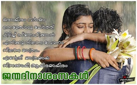Terrific Malayalam Birthday Quotes For Husband Funny Birthday Cards Online Overcheapnameinfo