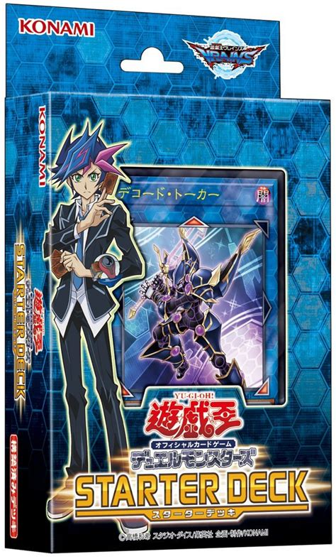 Yugioh Deck Types 2017 by Starter Deck 2017 Yu Gi Oh Fandom Powered By Wikia
