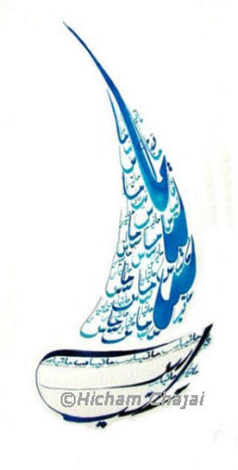 calligraphie arabe arabic calligraphy galerie d oeuvres d