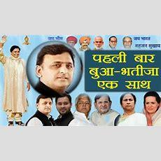 Akhilesh Yadav Mayawati Ka Cartoon Pictandpictureorg
