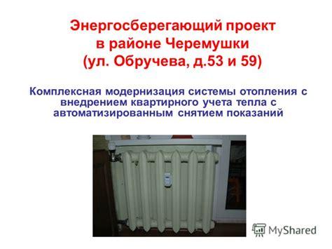 Установка приборов учета тепловой энергии ЭнергоСовет.ru . Подборка эффективных энергосберегающих технологий для многих отраслей