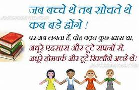 quotes in hindi onlymyhealth best friendship quotes in hindi      Sweet Quotes On Life In Hindi
