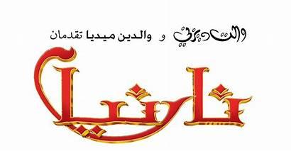 Arabic Narnia Blank Avalor Elena Deviantart