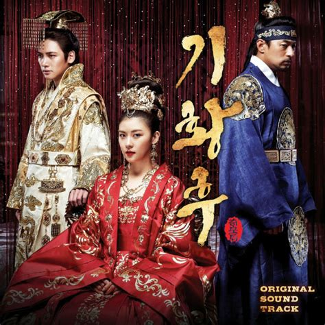 Empress Ki (original Soundtrack)  Various Artists  Download And Listen To The Album