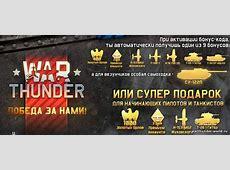 Бонус Коды Для War Thunder 2015 Май savvyletter