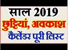 हिंदी कैलेंडर छुट्टियां अवकाश लिस्ट 2019 Public holiday