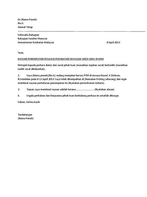 contoh surat rayuan