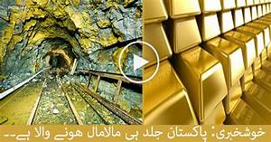 Biggest Gold Mine Found in Chiniot Pakistan