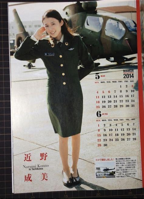 Japans Self Defense Forces 2014 Calendar Employs Gravure