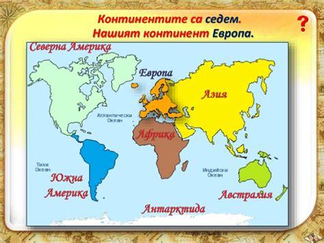 2. България пред картата на света и Европа - ЧО, 4 клас ...