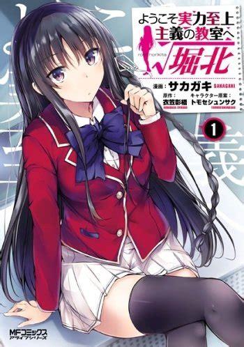 classroom   elite horikita manga anime planet