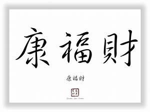 Japanisches Zeichen Für Glück : gesundheit gl ck reichtum chinesische japanische schriftzeichen ~ Orissabook.com Haus und Dekorationen