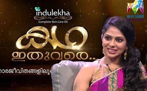 Malayalam tv live channels