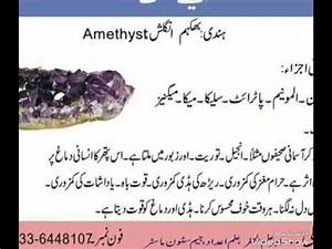 AMETHYST GEMSTONE BENEFITS & PRICE IN PAKISTAN GEMSTONE ...