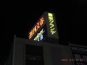 Shosen Grande Tokyo JAPAN Neon Signs on Waymarking