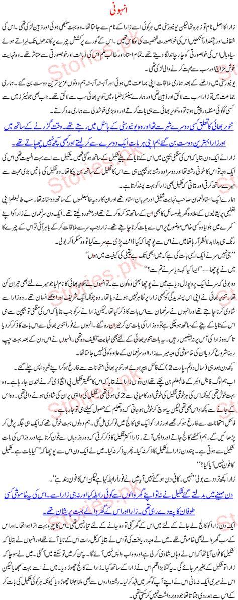 ... Urdu sex stories pakistan
