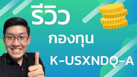 รีวิวกองทุนหุ้นอเมริกา K-USXNDQ-A ลงทุนบริษัท IT ในตลาด ...