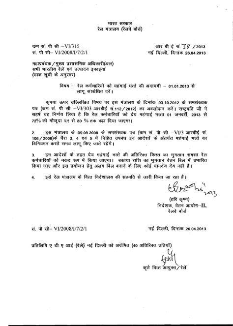 DA Order Jan-2013 for Railway Employees | Central Government Employee News and Tools