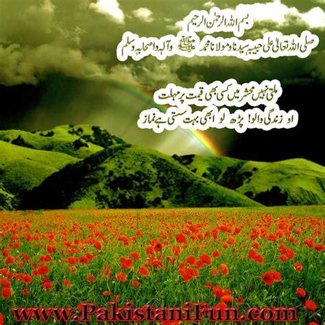 inspirational quotes  urdu quotesgram
