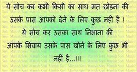 hindi suvichar part  suvichar  hindi english quotes