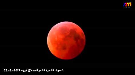 أبهرت ظاهرة فلكية نادرة تسمى خسوف القمر دامي عدة دول في العالم، مساء الجمعة، وذلك بعد أن حجبت الأرض، لمدة ساعة و42 دقيقة و57 ثانية، ضوء الشمس عن سطح القمر. ظاهرة القمر العملاق   خسوف القمر اليوم   فيديو مسرع ...