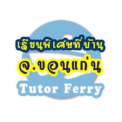 Tutor Ferry สอนพิเศษที่บ้าน จ.ขอนแก่น | การศึกษา