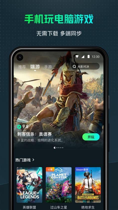 虎牙云游戏app下载安装_虎牙云游戏最新手机版免费下载-LC游戏网
