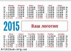 calendar of 2015 in russian vector clipart artalbumorgua