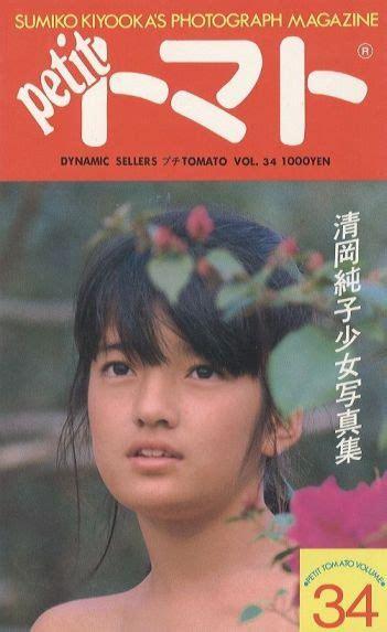 Kiyooka Sumiko Nude