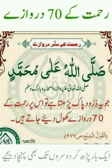 Durood Sharif In Prayer | Mungfali