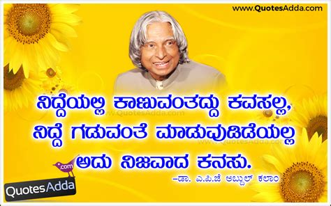 Abdul Kalam Quotes In Kannada