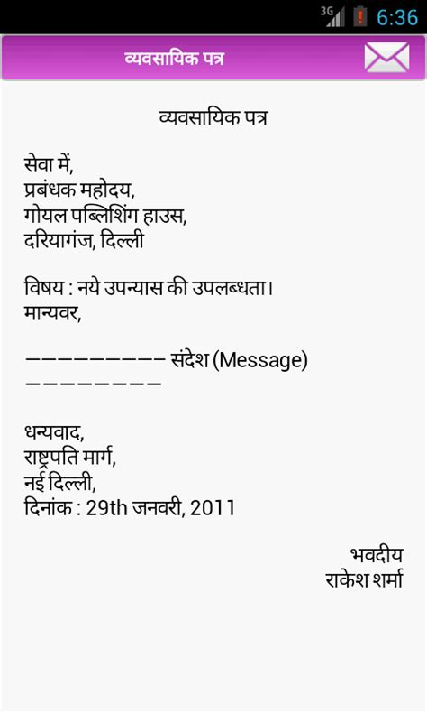 hindi letter writing android apps  google play